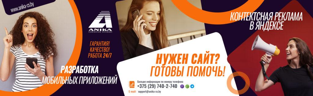 Создание сайтов Брест Пинск Гомель